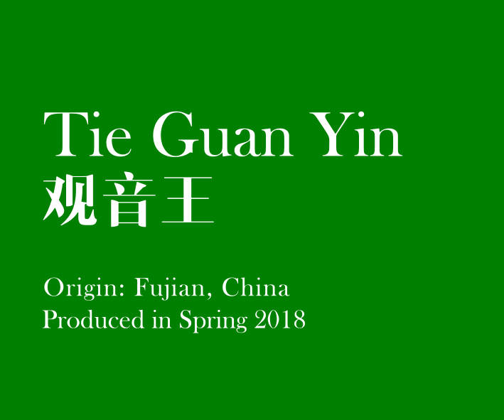 tieguanyin (1).png