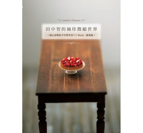 田中智的袖珍微縮世界:暖心舒壓的手作教學書(I)Work 歐風篇.jpg