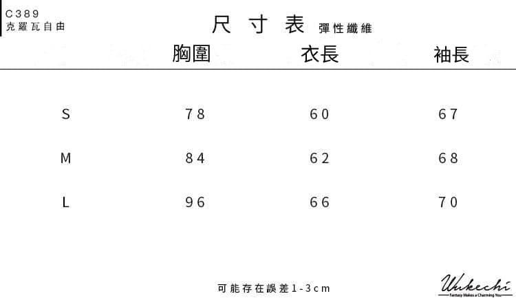 C389(2980)克羅瓦自由尺寸.jpg