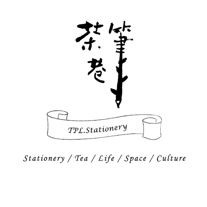 茶筆巷文具生活空間 TPL-Stationery