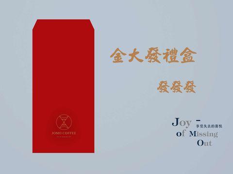JOMO過年禮盒2 (1).jpg
