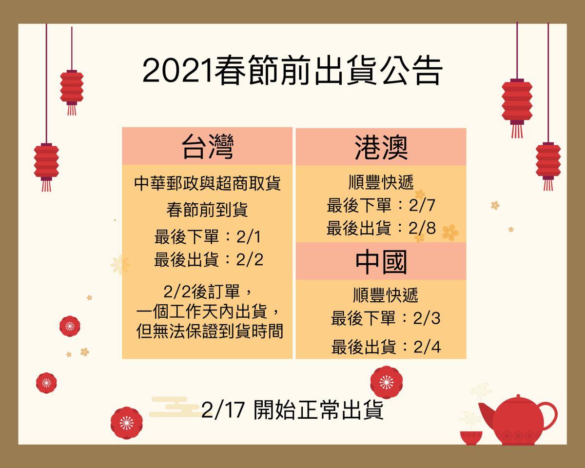 2021 春節前出貨公告