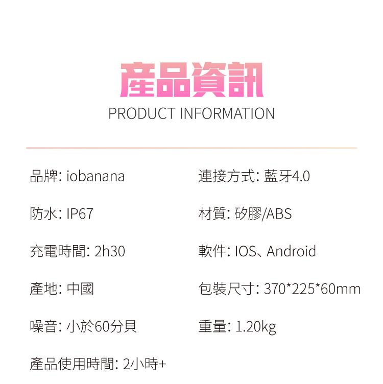 iobanana详情页_12.jpg