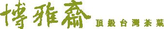 博雅齋人文茶館