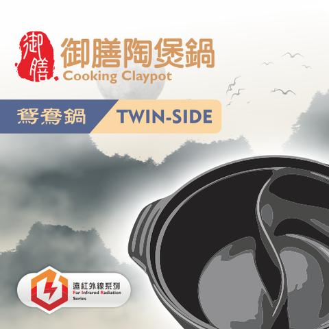 產品照-鴛鴦陶鍋-正方型.png