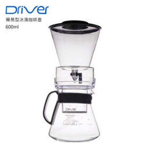 Driver 冰滴壺600ml.jpg