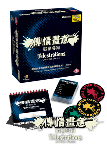 Telestrations-After-Dark_CN_580x800px.png