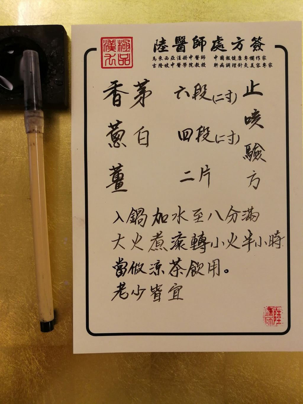 Recipe for Coughing【止咳】
