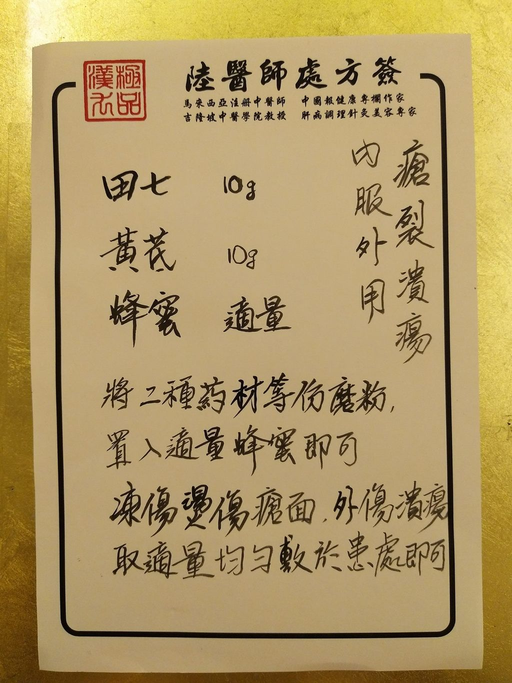 Recipe for Wounds and Ulcers【瘡面和潰瘍】