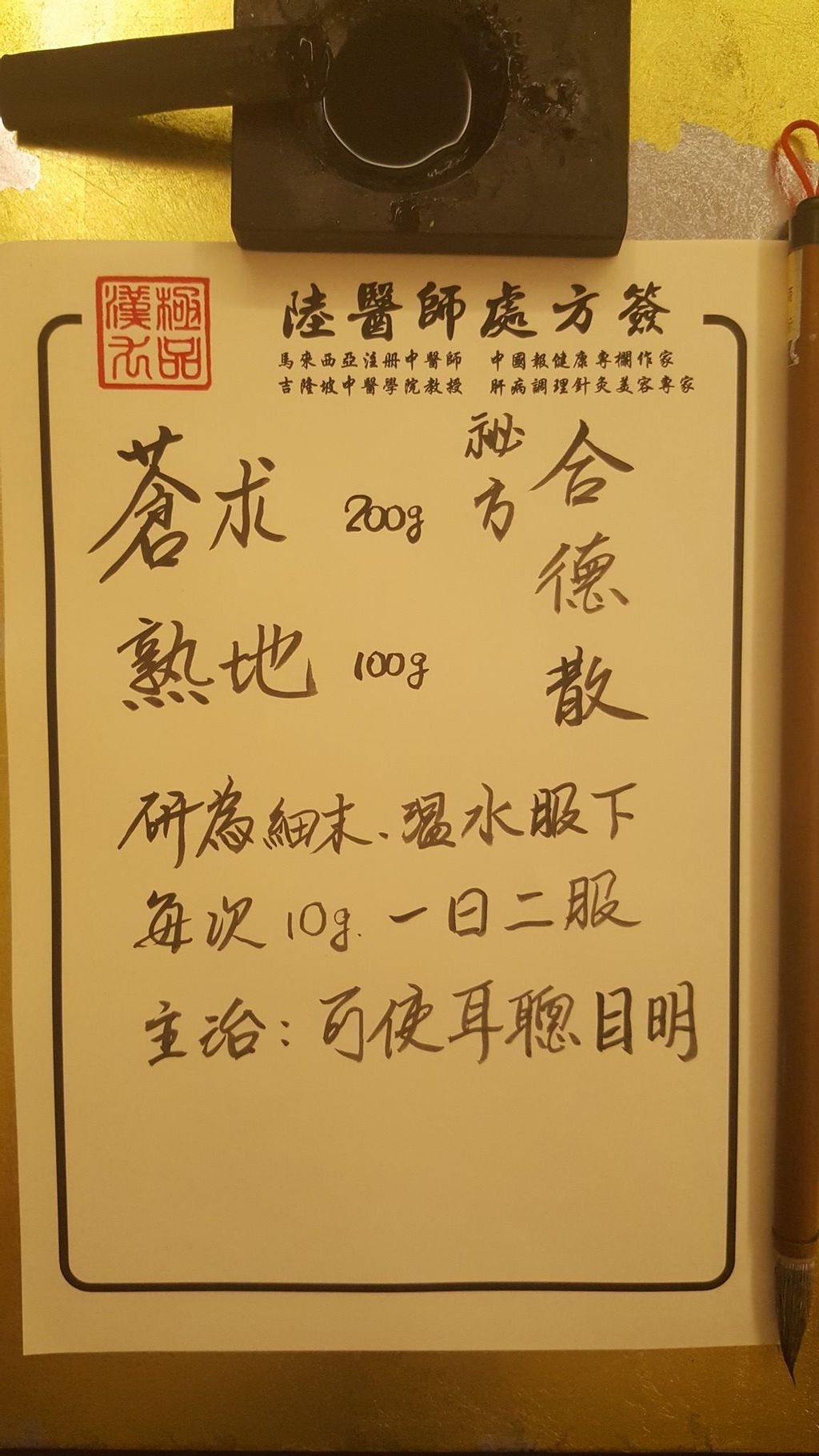Recipe for Anti-aging【合德散】
