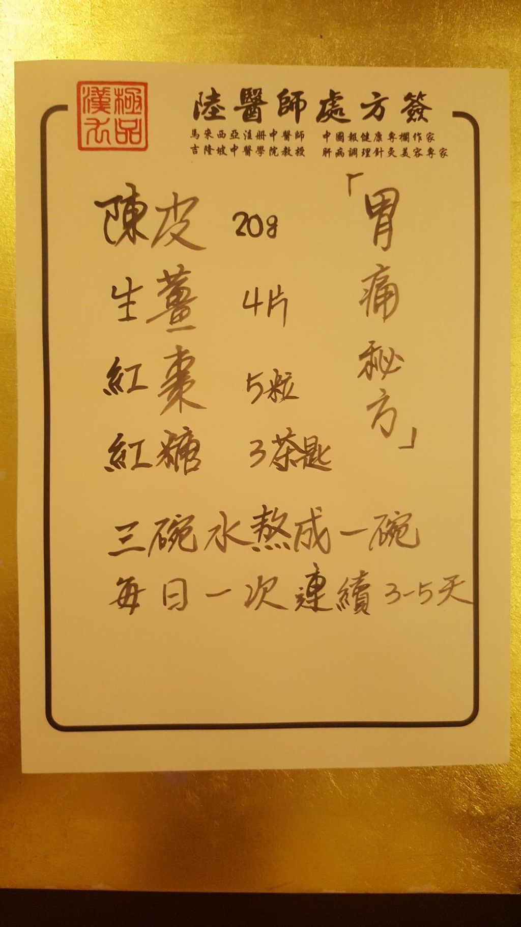 Recipe for Stomach Pain 【胃痛】