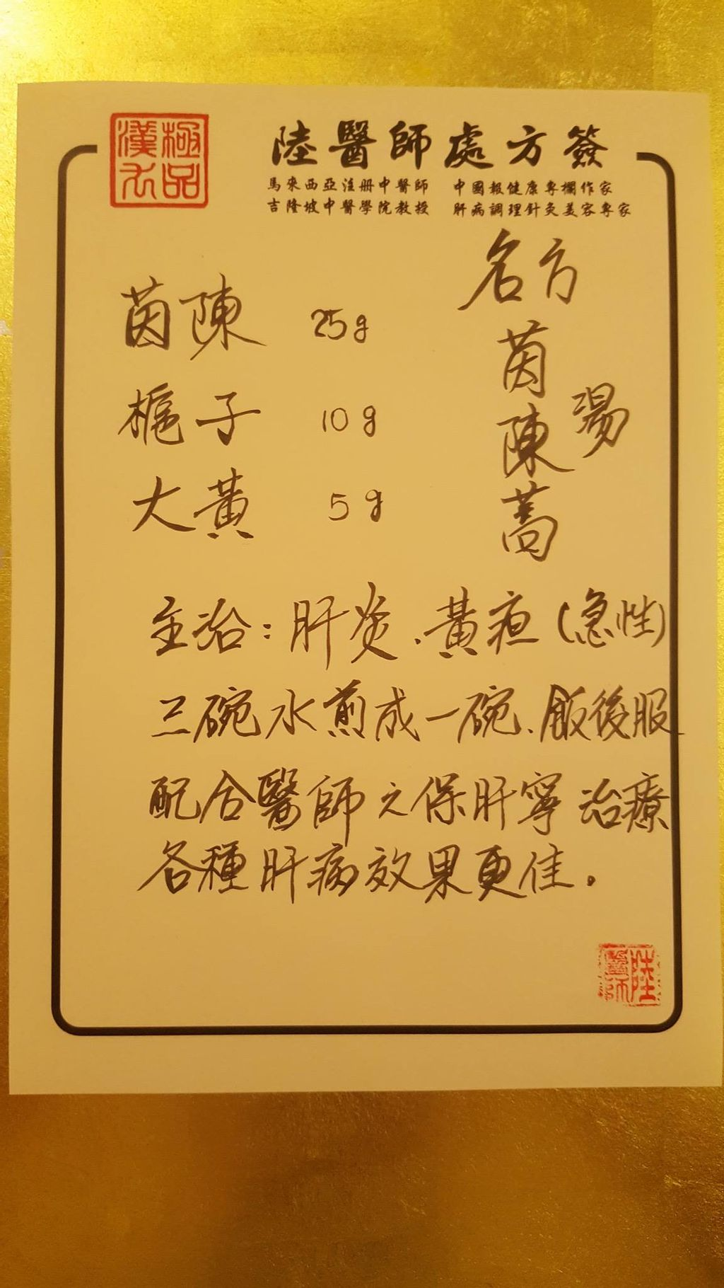 Recipe for Liver【肝炎 黃疸 】