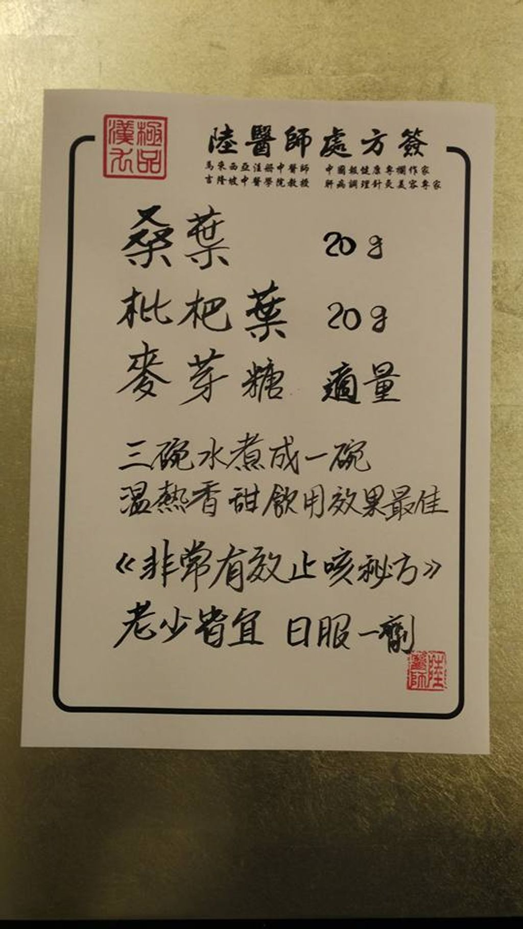 Recipe for Coughing【咳嗽】