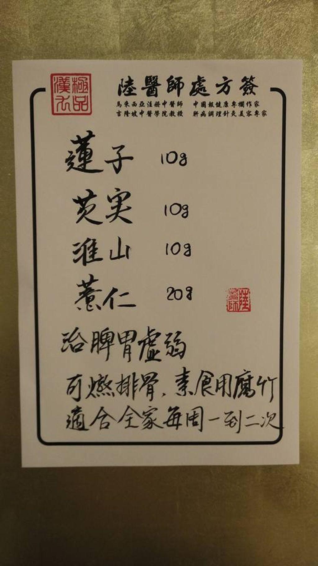 Recipe for Digestive Malfunction 【胃腸功能不良】