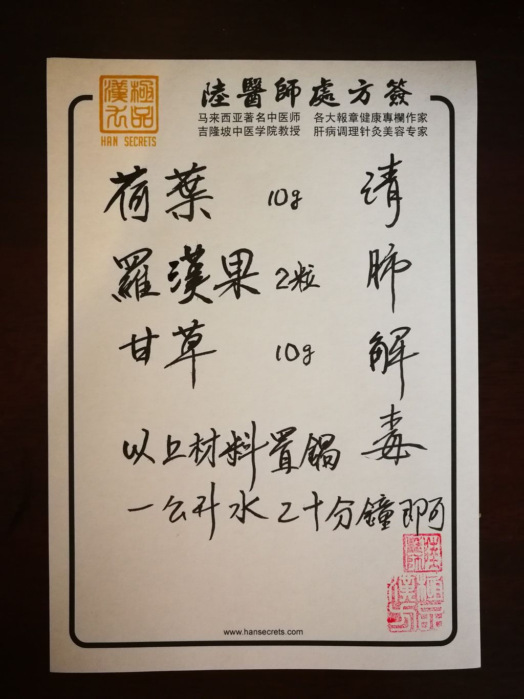 Recipe for Cleaning the Lung 【陸醫師給你好涼茶】荷葉清肺茶