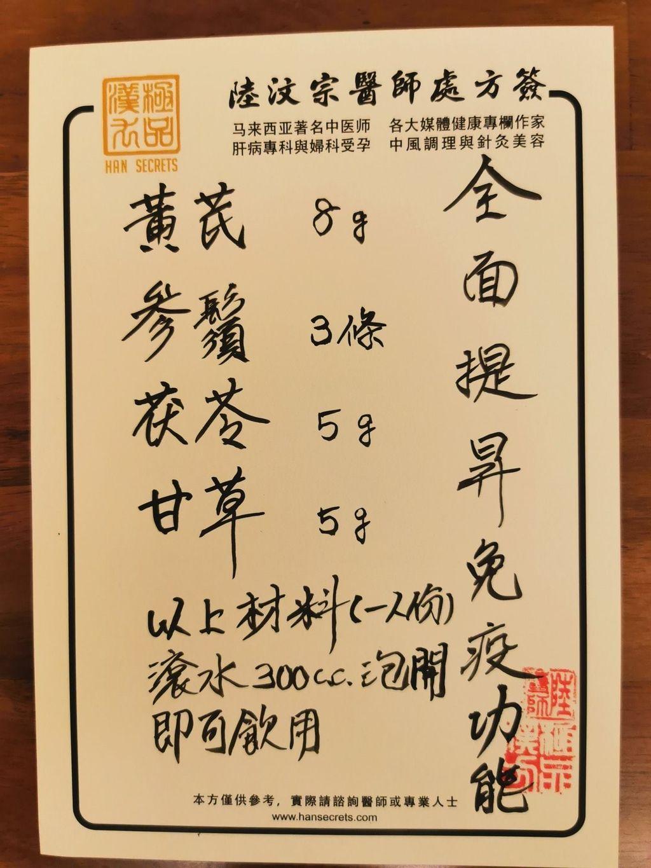 Recipe for Enhancing Immunity【全面提升免疫功能】黃芪參苓湯