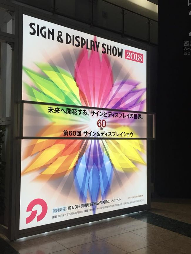 yisong | Featured content - 2018 Tokyo Sign & Display Show
