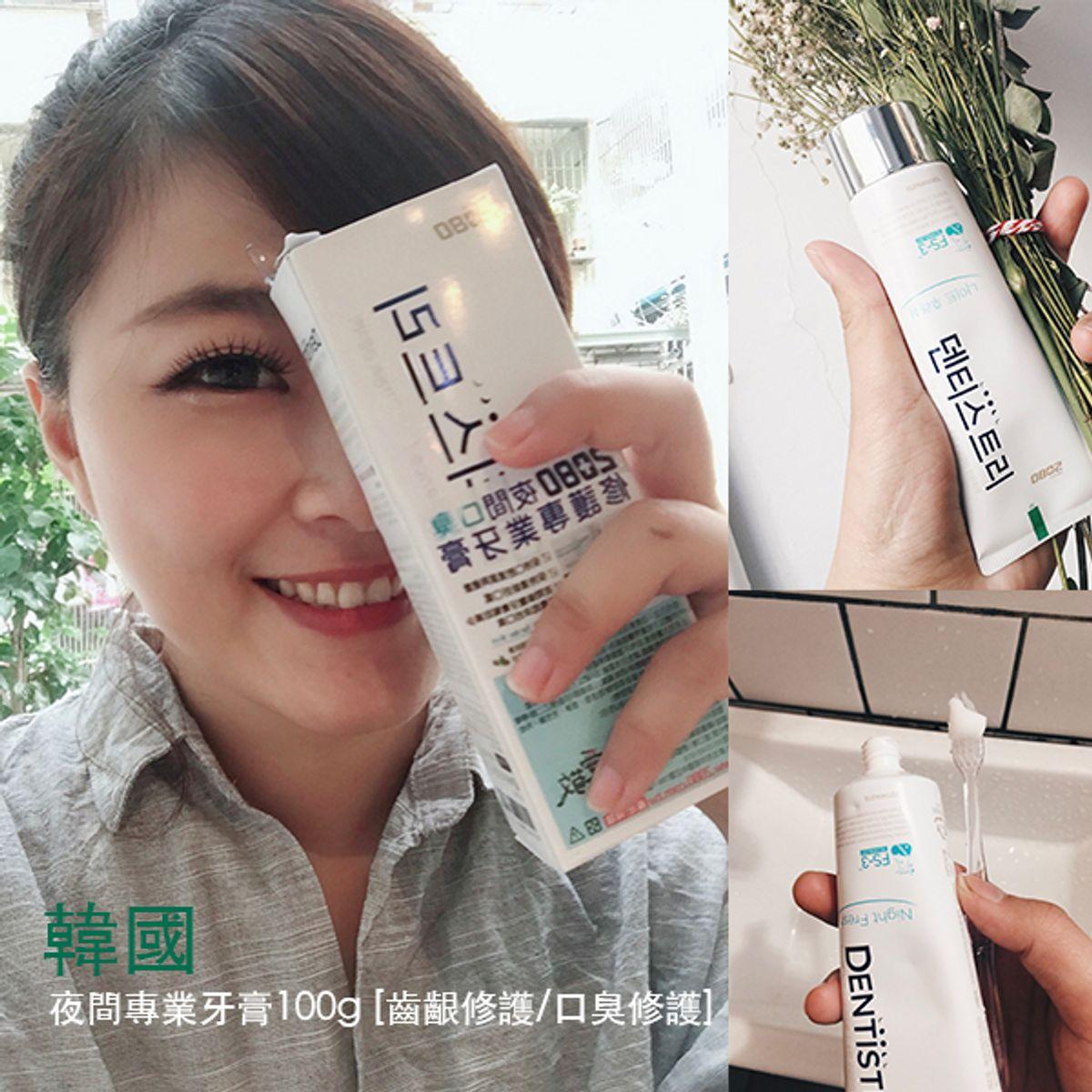 BOHO愛漂釀:夜間專業牙膏100g [齒齦修護/口臭修護]