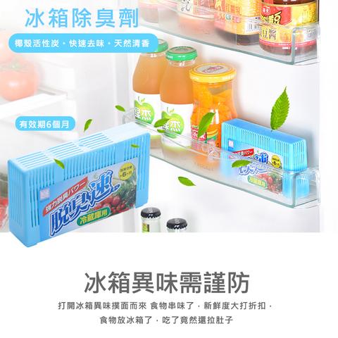 冰箱用快速除臭劑-01.jpg