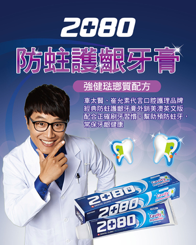 2080_DM_CavityProtection_new_01.jpg