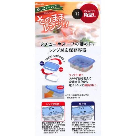 【WAVA】日本inomata多用途保鮮盒1L.JPG