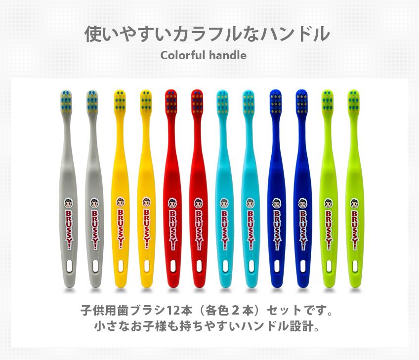 【日本UFC】兒童牙刷12入男孩-1.png