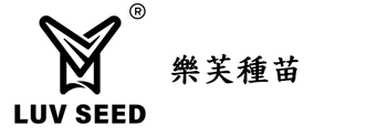 Luv Seed 樂芙種苗 - Taiwan Hibiscus / Hippeastrum Company