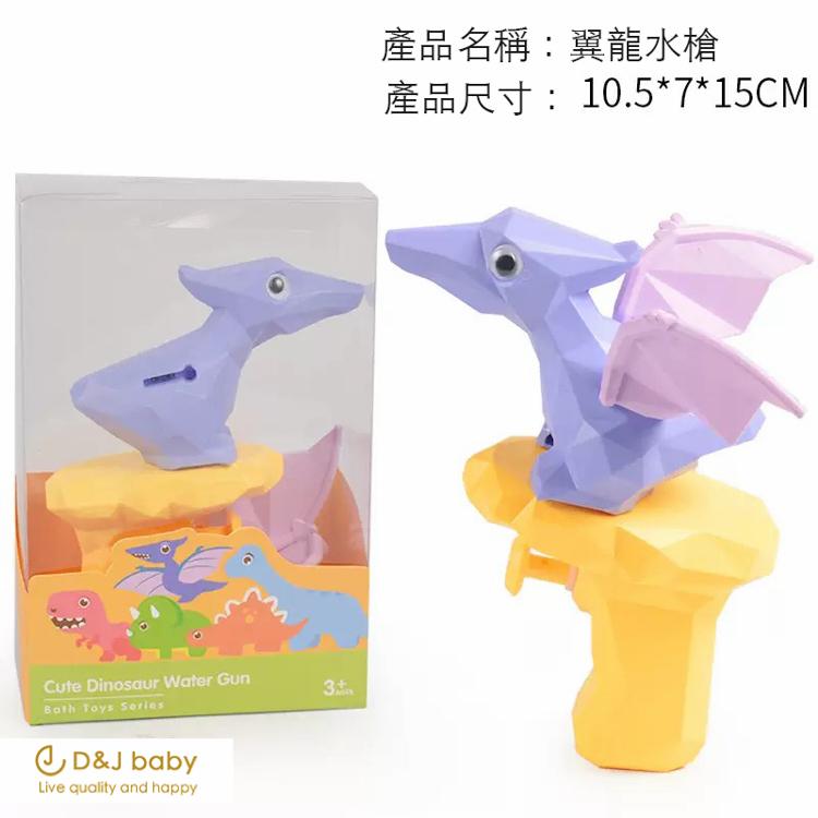 恐龍水槍- D_J baby-3.jpg