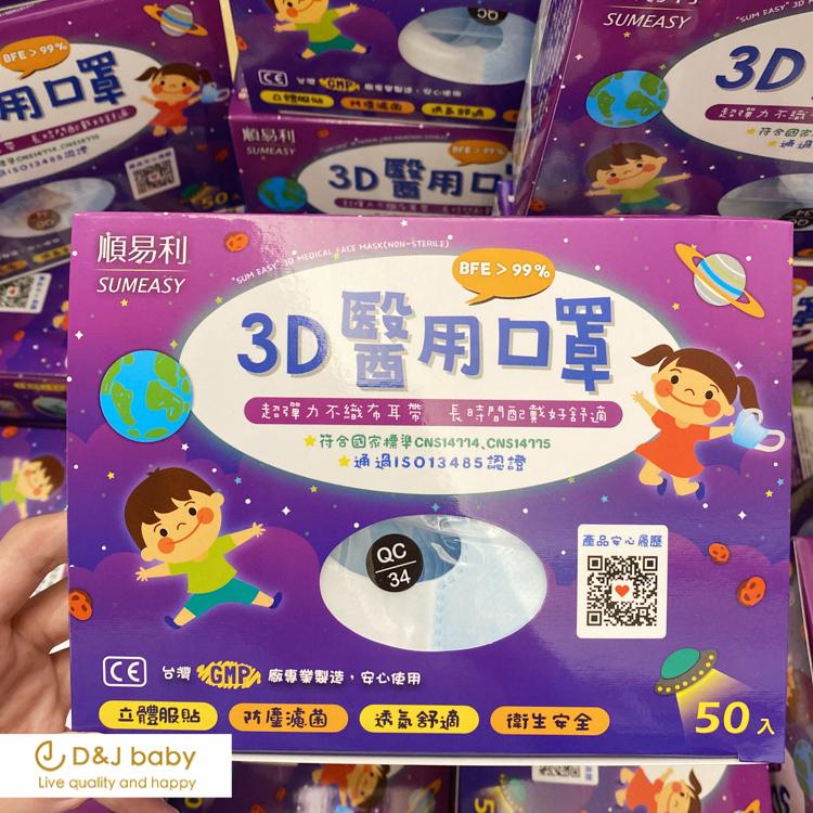 順易利小童與幼童3D立體醫用口罩 - D&J baby-4.jpg