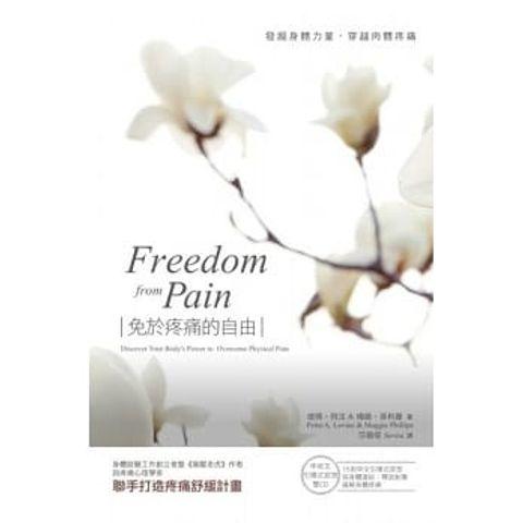 免於疼痛的自由:發掘身體力量,穿越肉體疼痛(書+中英文雙CD).jpg