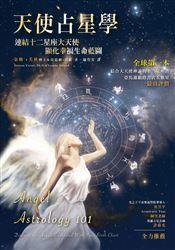 天使占星學.jpg