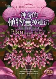 神奇的植物靈療癒法.jpg