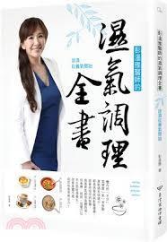 彭溫雅醫師的濕氣調理全書.jpg