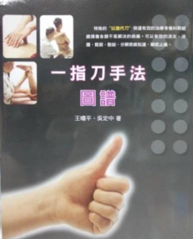一指刀手法圖譜1.jpg