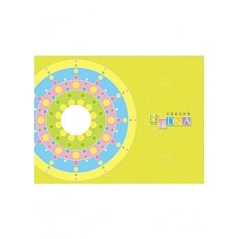 幸福DNA:幸福基因解碼.jpg