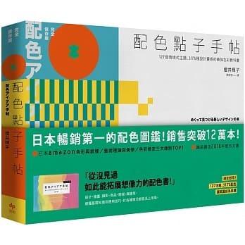 配色點子手帖:127個情境式主題、3175種設計靈感的最強色彩教科書.jpg