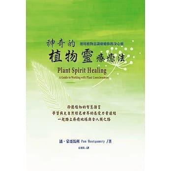 神奇的植物靈療癒法(二版):運用植物意識療癒你的身心靈.jpg
