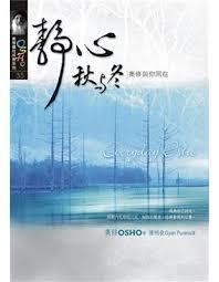 靜心秋與冬.jpg