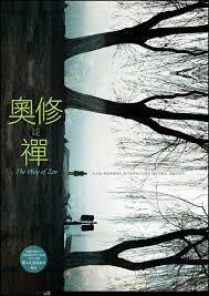 奧修談禪(附DVD).jpg