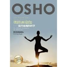 奧修談瑜伽:提升靈魂的科學(附奧修演講DVD及奧修典藏卡).jpg