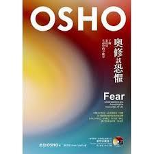 奧修談恐懼 了解並接受生命中的不確定(附贈奧修演講DVD).jpg
