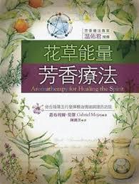 花草能量芳香療法.jpg