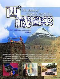 西藏醫藥.jpg