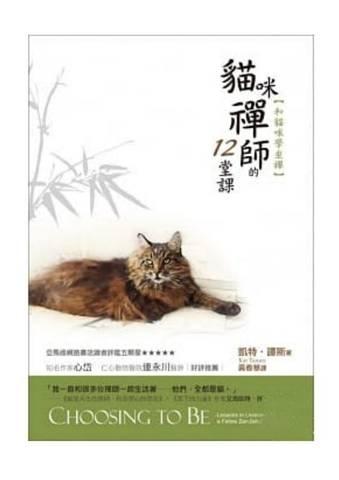 貓咪禪師的12堂課  和貓咪學坐禪2.jpg