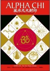 Alpha Chi 風水九大封印:風水知識的源頭與九大學派的演變.jpg