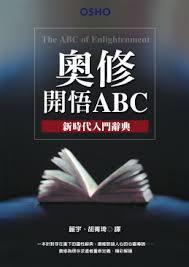 奧修開悟ABC:新時代入門辭典.jpg