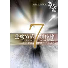 靈魂的第7項修煉:推開靈魂覺性的覓境之門.jpg