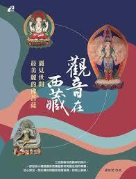 觀音在西藏:遇見世間最美麗的佛菩薩.jpg