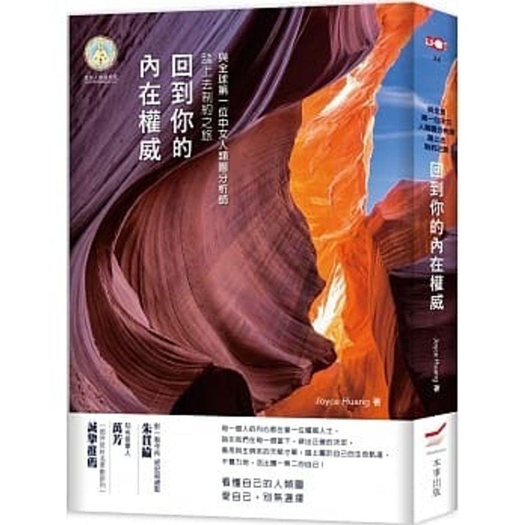 回到你的內在權威:與全球第一位中文人類圖分析師踏上去制約之旅.jpg