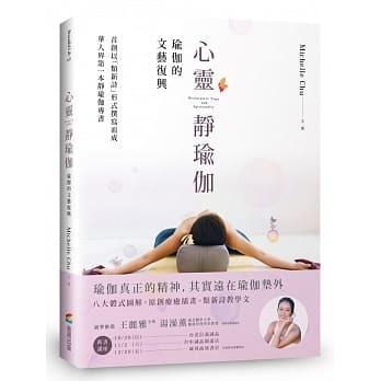 心靈靜瑜伽:瑜伽的文藝復興.jpg